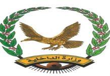 الداخلية اليمنية