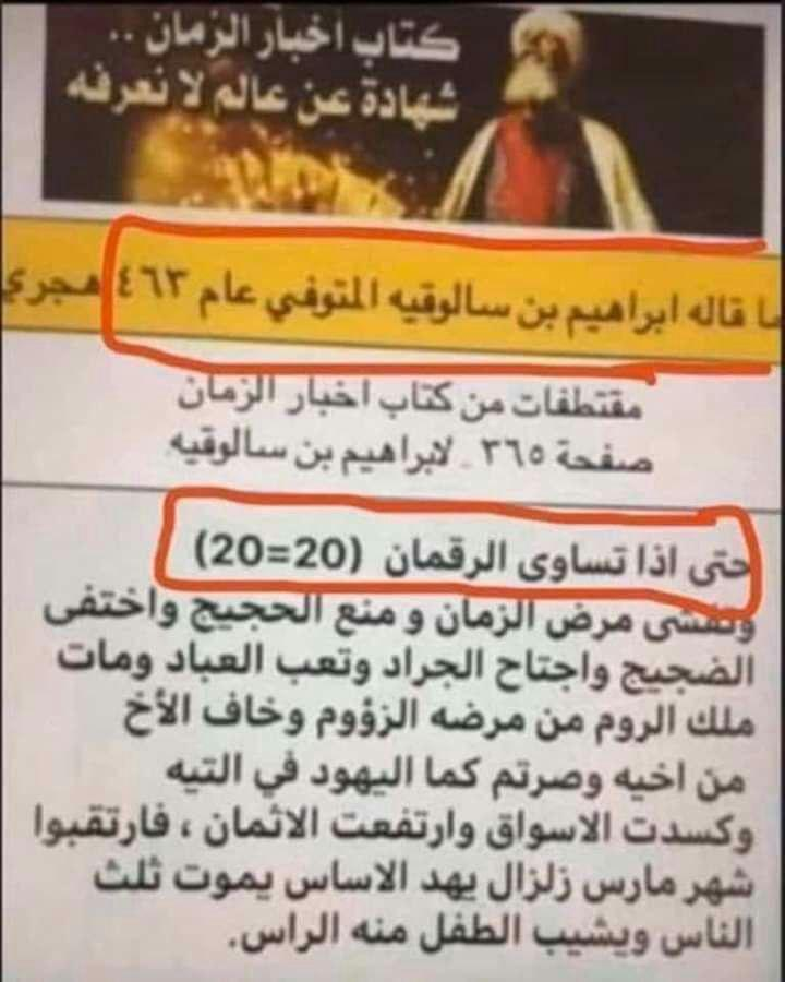 اخبار الزمان ابراهيم بن سالوقيه