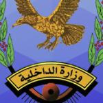 لجميع المواطنين.. تحذير رسمي من وزارة الداخلية اليمنية لحكومة صنعاء (التفاصيل)