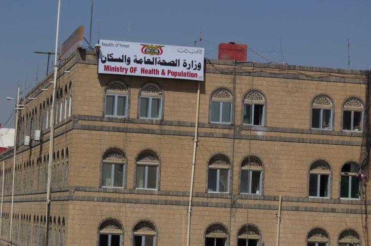الصحة اليمنية