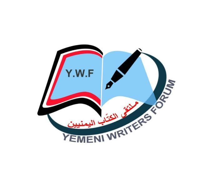 ملتقى الكتاب اليمنيين
