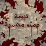 الإنتقام لمجزرة تنومة بإستهداف القصور الملكية .. فتح ملف مجزرة تنومة وتهديدات الإنتقام بعمليات بالعمق السعودي