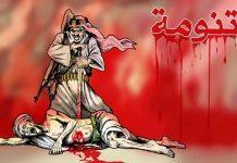 مجزرة تنومة المنسية.. ثأرُ اليمنيين المؤجل