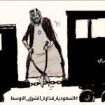 لو اغتسل آل سعود بماء زمزم ألف مرّة لما تطهّروا.. هكذا رد العراقيون على إساءة الإعلام السعودي للسيد السيستاني ومطالبات بإغلاق السفارة السعودية
