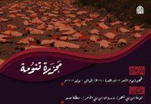 إنفوجرافيك مجزرة تنومة للحجاج اليمنيين