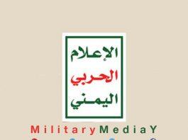 الإعلام الحربي يوجه دعوة عامة لزيارة معرض الشهداء القادة والإعلام الحربي